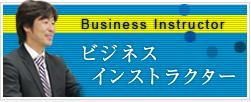 ビジネスインストラクター